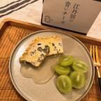 発送待ちでも食べたい!ファーストクラスでも提供される〈江丹別〉の「青いチーズ」〜眞鍋かをりの『即決!2,000円で美味しいお取り寄せ』~