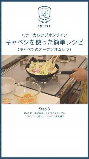 IGTV公開!自炊料理家に教わる「キャベツを使った簡単レシピ。」【ハナコカレッジオンライン】