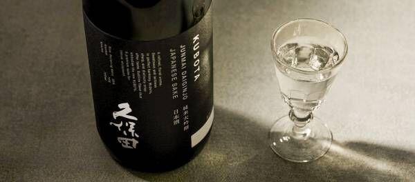 「久保田 純米大吟醸 」がこの秋リニューアル!季節の食材を使ったおすすめのマリアージュもご紹介。