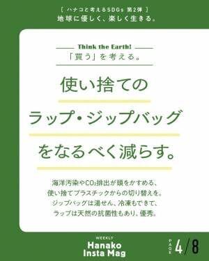 「買う」「捨てる」を考えよう!環境に優しく、長く愛せるアイテムや取り組みをご紹介。