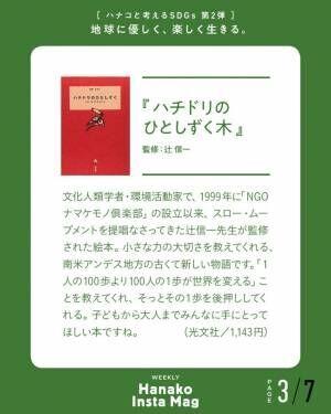 「エシカル」を学ぼう!エシカル協会代表理事の末吉里花さんが勧める10冊。