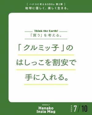 あなたの行動で地球が変わる?意外と簡単。今すぐ始められる「エシカルな過ごし方」。
