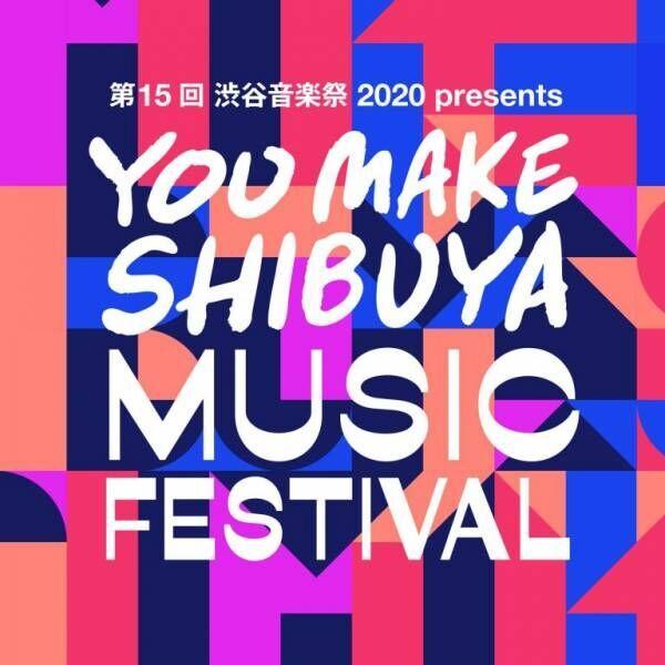 今年はフェスもオンラインで楽しもう!【2020年10月】芸術の秋・音楽と美術のイベントが目白押し。