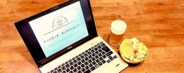 おうちビールがもっと楽しくなる!『キリンビール オンラインセミナー』がスタート。