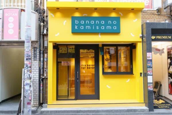 オリジナルトッピングが話題!〈バナナの神様〉原宿竹下通り店がオープン。