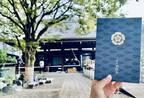 京都で大河ドラマ『麒麟がくる』の舞台〈本能寺〉へ。織田家&明智家の家紋入り「御朱印帳」を入手せよ!