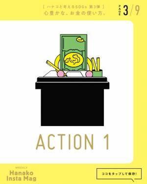 貯蓄、投資、ドネーション……、SDGs的なお金の使い方って?今すぐできる、5つのこと。
