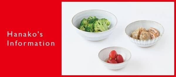 食にまつわる実用的な 道具を展示・販売する人気企画「とらや市」の第9弾「とらや市 鉢」が12 月 2 日(水)から開催!