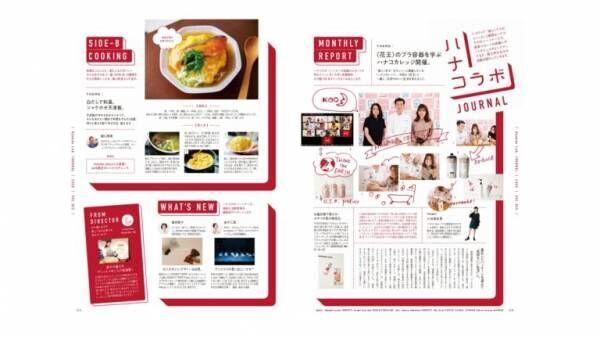 Hanakoの読者コミュニティ「ハナコラボ」を紹介します。