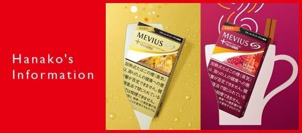 「プルーム・テック・プラス」専用たばこカプセルに、新感覚のワインフレーバー2種が新登場。