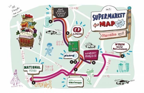スーパー天国【麻布十番】マニアおすすめスーパーマーケット8選!目的別スーパー巡りコースも必見。
