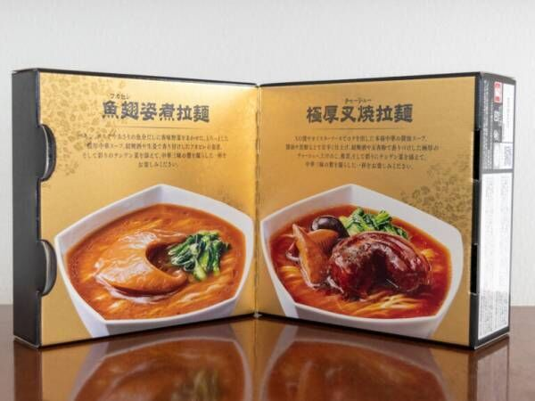 外出自粛中の贅沢!〈明星食品〉から、中華三昧「贅の極み」が発売。