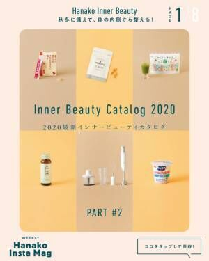 体を内側から整えよう!免疫力を高める最新インナービューティーアイテムまとめ。