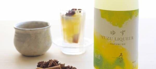 ブランド初のリキュール「久保田 ゆずリキュール」が新登場!春先にぴったりのアレンジレシピをご紹介。
