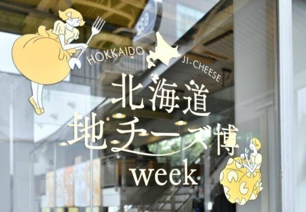 """3月21日まで!原宿・表参道『北海道地チーズ博 week』で""""北海道地チーズ""""の魅力に出会う。"""