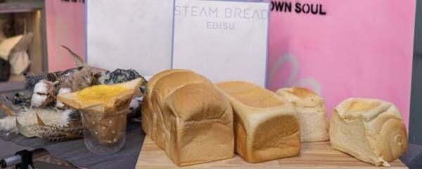 日本初のスチーム生食パン専門店〈STEAM BREAD EBISU〉が恵比寿にオープン。