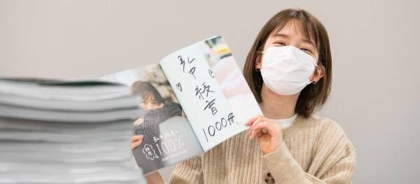 『弘中綾香の純度100%』5万部突破記念! 直筆サイン本の追加販売がスタートしました!