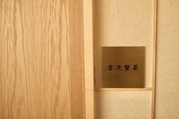 蟹鍋と天婦羅を味わう完全予約制の隠れ家〈吉次蟹蔵〉が中目黒にオープン。
