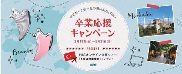 〈ReFa〉人気商品が約62%OFF!オンライン海外旅行ツアーが当たる「ReFa 卒業応援キャンペーン 2021 supported by HIS」を体験。