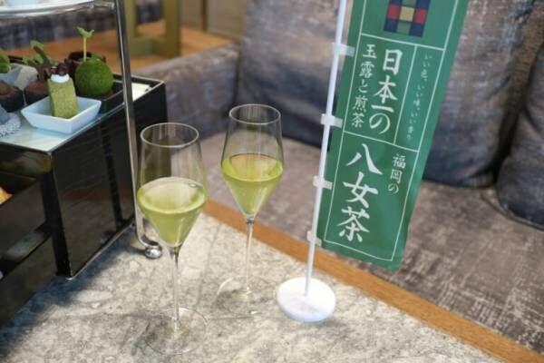 〈スイスホテル南海大阪〉とJAふくおか八女がコラボ!八女茶アフタヌーンティーで福岡旅気分。