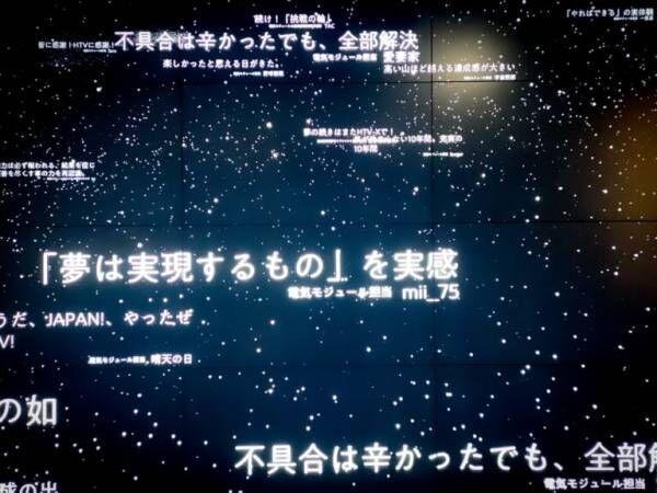 東急プラザ銀座内〈METoA Ginza〉の期間限定イベント『HOPE FOR UNIVERSE 人々の願いを、宙から叶える物語。』へ。