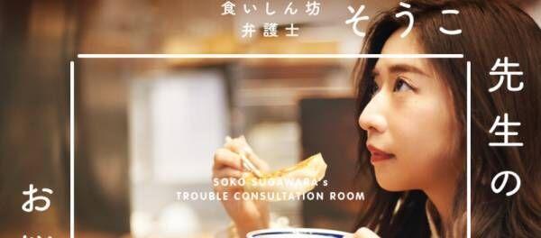 誰にも言えない友人・恋人間のトラブル…。弁護士・菅原草子が女子のお悩みを解決!