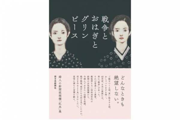 """""""自分らしく生きる""""女性たちを描いた本10選。生きた時代も、境遇も超えて。"""