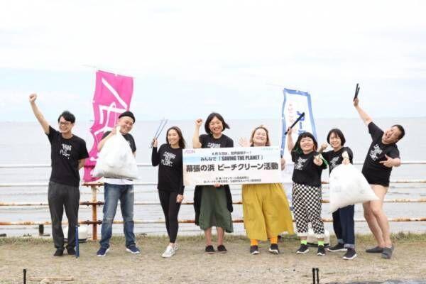 吉本興業の芸人たちが幕張のビーチをクリーン活動!集まったゴミの量に驚愕…。