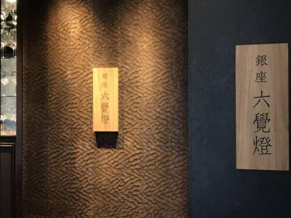 串揚げの名店〈銀座六覺燈〉が、神楽坂に新店オープン。シャンパン×串揚げの大人のコラボ!