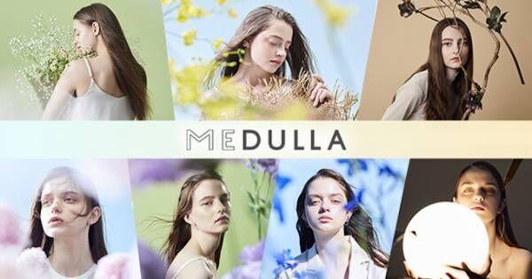 話題のパーソナライズヘアケア〈MEDULLA〉がブランドリニューアル。