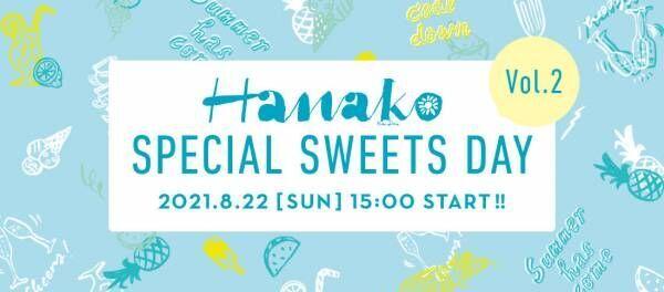 【200名限定】8月22日は「Hanako SPECIAL SWEETS DAY vol.2」。  素敵なスイーツが届くオンラインイベントを、再び開催!