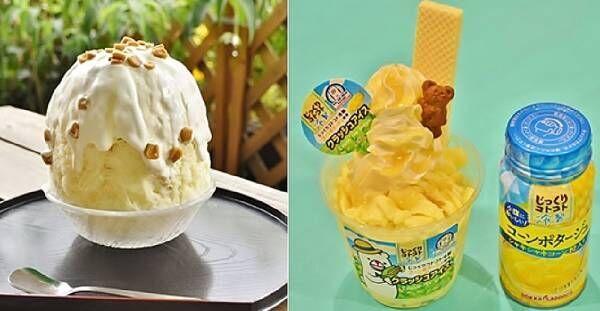 「じっくりコトコト 冷製コーンポタージュ」がお食事系デザートに変身!