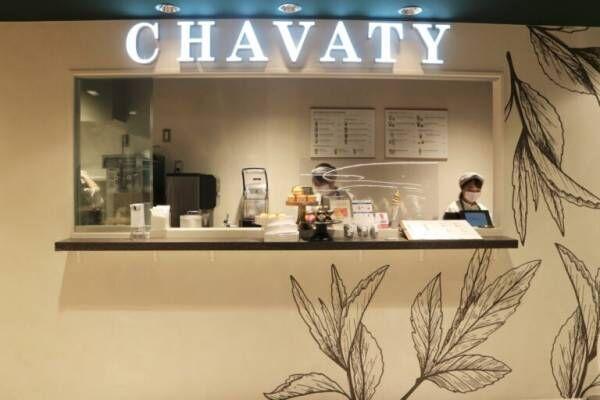 渋谷地下街にテイクアウト専門店〈CHAVATY 渋谷東急フードショー〉がオープン!