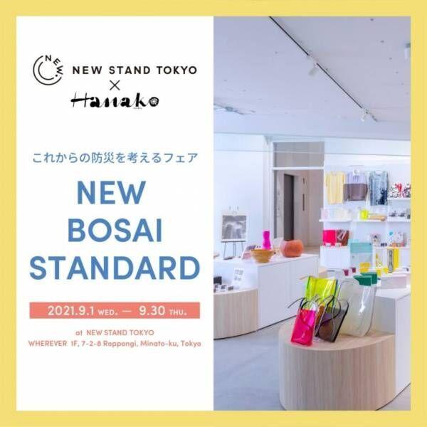 コラボインスタライブも配信!これからの防災を考えるフェア「NEW BOSAI STANDARD」が9月30日まで開催