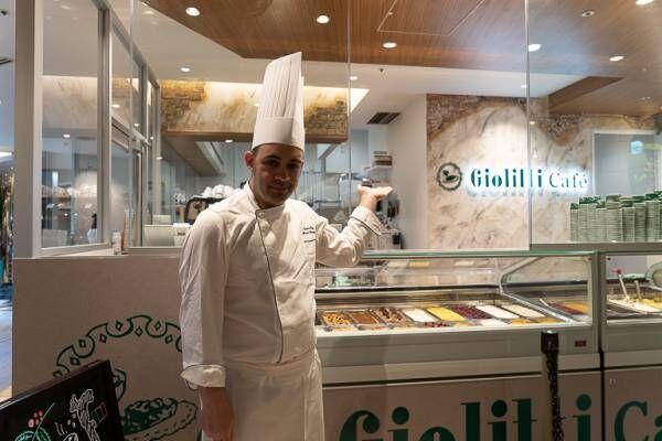 ジェラートから肉料理まで!ローマの伝統の味を受け継ぐ有楽町〈Giolitti Café〉オープン。