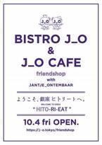 稲垣吾郎が手掛け、香取慎吾がアートをセレクト!|銀座【BISTRO J_O】、【J_O CAFE】