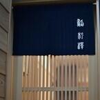 江戸前鮨を銀座で食す、至福の時間 【鮨 杉澤】銀座