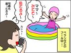 「ママ見てて!」プールに入る娘を見守るも逆ギレされた理由は…