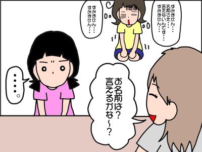 言葉が理解できず泣く娘。広汎性発達障害といわれ、初めての言語訓練で…の画像