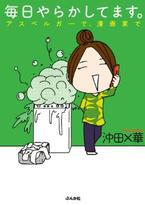 発達障害は「面白い!」アスペルガーでADHD、沖田×華さんの漫画って?