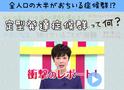 NHKが1年がかりの「発達障害プロジェクト」を始動!番組横断で発達障害の多様な姿を伝えます