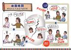 札幌市が発行した『発達障がい「虎の巻」シリーズ』が分かりやすくて役に立つと話題