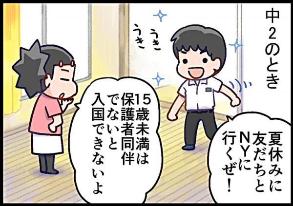 鉄ヲタ中学生「ニューヨークに行きたい!!」猛スピードでぶつかった壁とは?の画像
