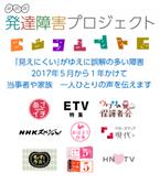 「これは、僕だ」NHK発達障害特集を観て、息子が語ったこと