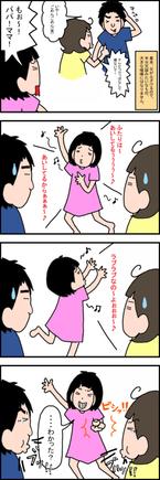 夫婦喧嘩もバカらしい。小1娘の悩殺テク「ふたりは○○~♪」にヤラレタ!