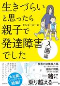 『生きづらいと思ったら親子で発達障害でした 入園編』モンズースーさん待望の新刊発売!