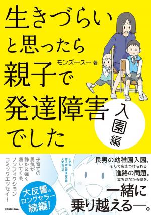 『生きづらいと思ったら親子で発達障害でした 入園編』モンズースーさん待望の新刊発売!の画像