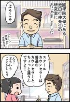 「スクールカウンセラー」は悩める親子の強い味方!専門家・池田行伸教授に聞く、上手な活用術とは?