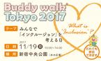 11月19日「バディウォーク東京」でダウン症のある人たちと歩こう!多彩なステージ、充実のフード類も