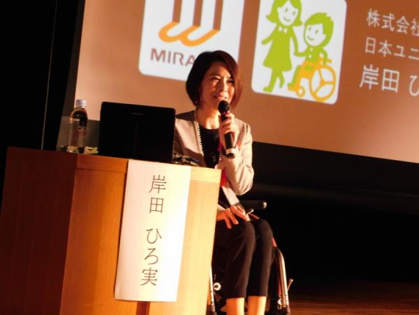 日本ダウン症会議ーダウン症のある人と専門家が「どんな人も豊かに生きられる社会」を考えた会議をレポートの画像